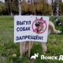 Москвичей заставят убирать за собаками